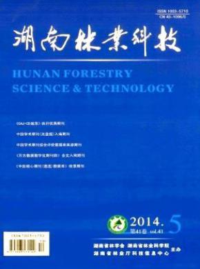 湖南林业科技杂志