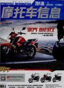 摩托车信息