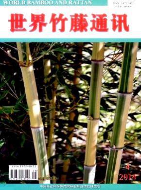 世界竹藤通讯杂志