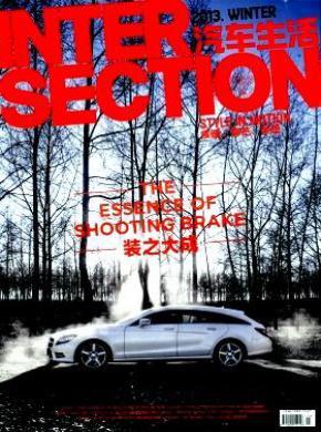 汽车生活杂志