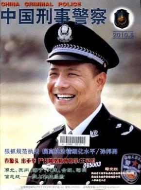 中国刑事警察杂志