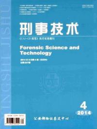 刑事技术期刊