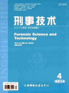 刑事技术杂志