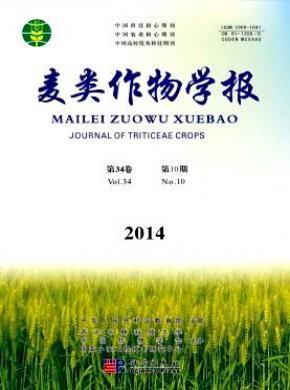 麦类作物学报杂志