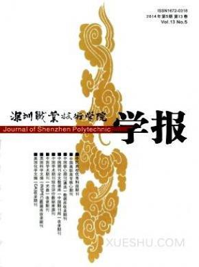 深圳职业技术学院学报杂志社