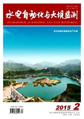 水电自动化与大坝监测