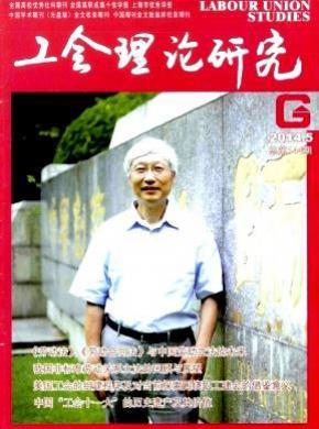 工会理论研究杂志