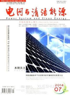 电网与清洁能源杂志