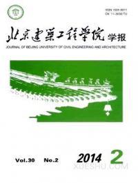 北京建筑工程学院学报期刊