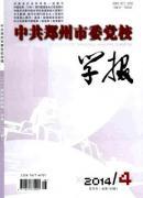 中共郑州市委党校学报