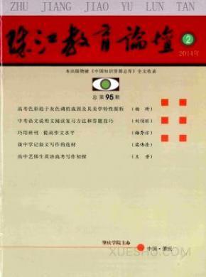 珠江教育论坛杂志