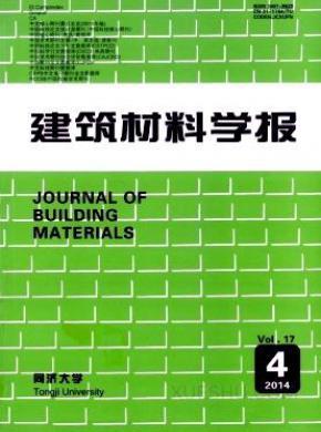 建筑材料学报杂志
