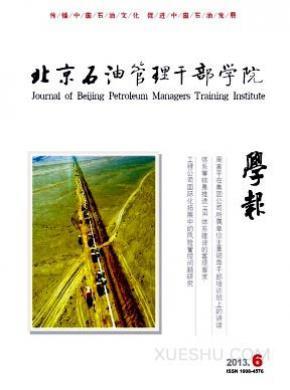 北京石油管理干部学院学报杂志