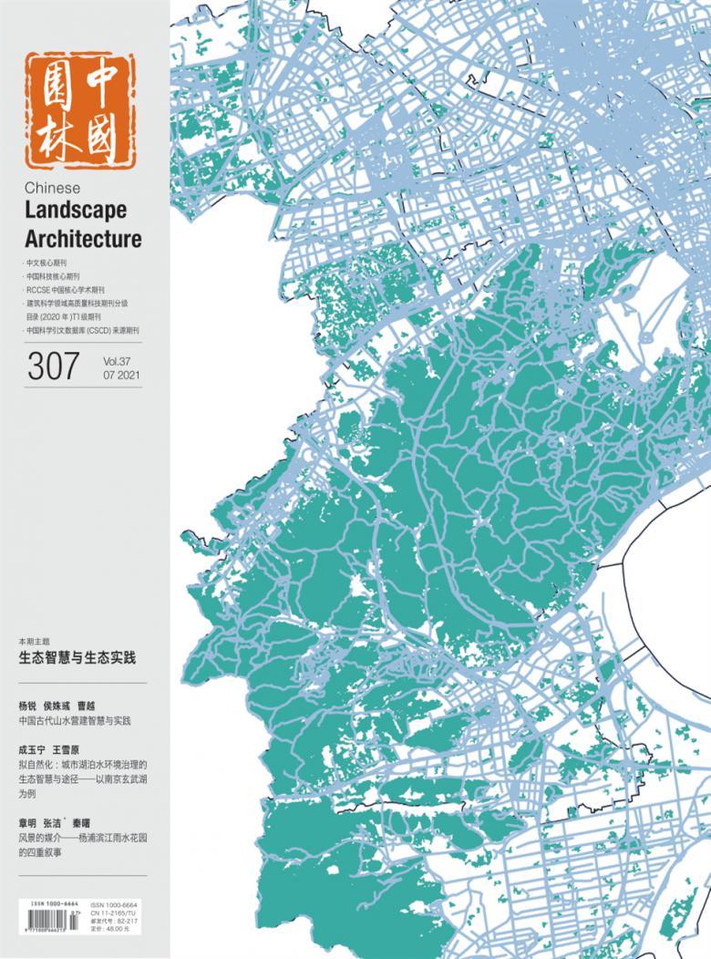 中国园林论文