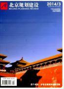 北京规划建设
