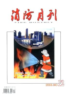 消防月刊杂志社