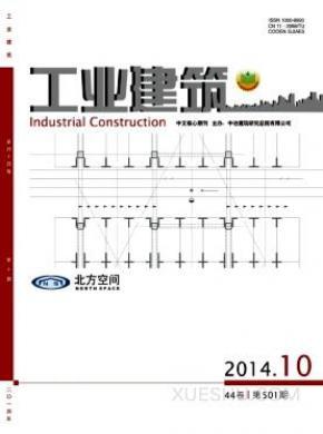 工业建筑杂志
