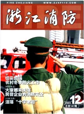 浙江消防杂志社