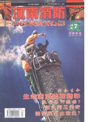 河南消防杂志社