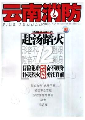 云南消防杂志社