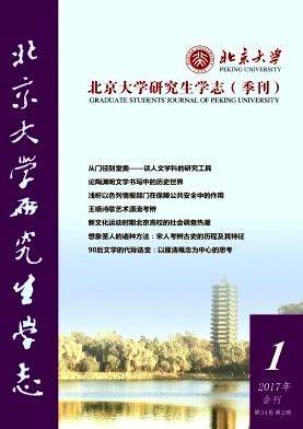 北京大学研究生学志