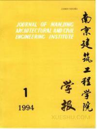南京建筑工程学院学报期刊