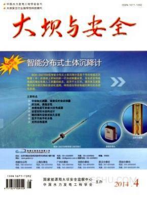 大坝与安全杂志