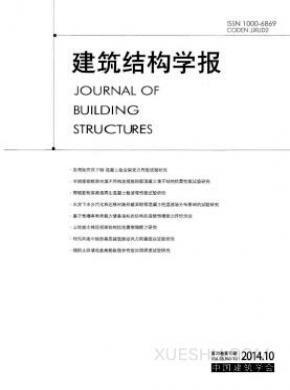 建筑结构学报杂志
