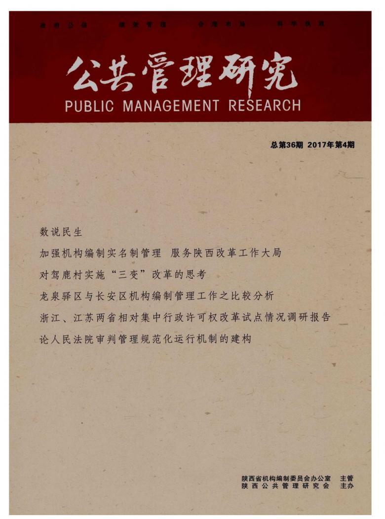 公共管理研究论文