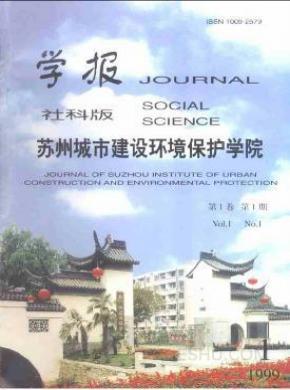 苏州城市建设环境保护学院学报杂志