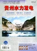 贵州水力发电
