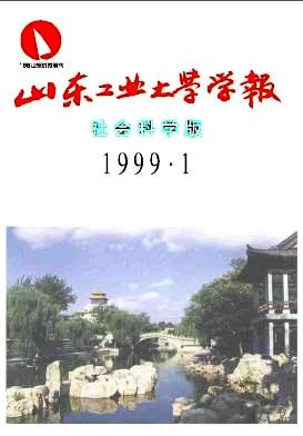 山东工业大学学报