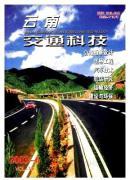 云南交通科技