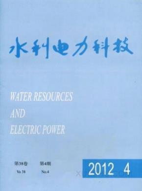 水利电力科技杂志
