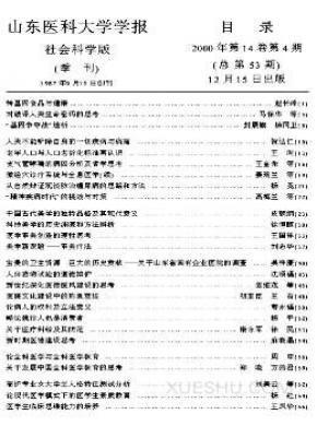 山东医科大学学报杂志