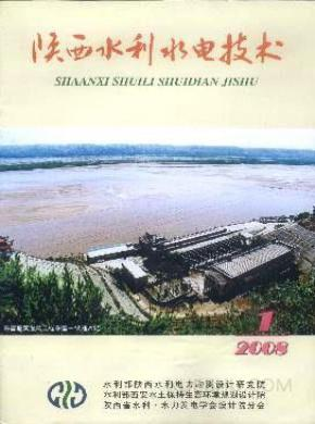 陕西水利水电技术杂志