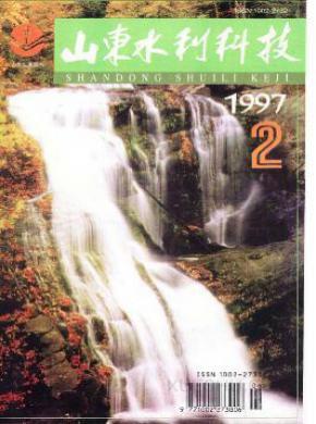 山东水利科技杂志