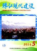 珠江现代建设