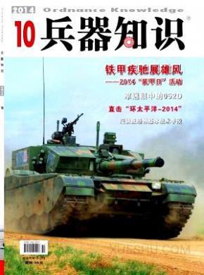 兵器知识杂志