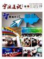 宁波通讯杂志社
