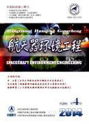 航天器环境工程
