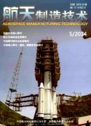 航天制造技术