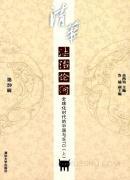 清华法治论衡