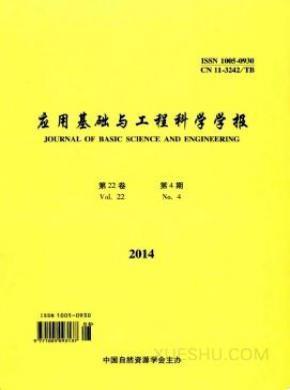 应用基础与工程科学学报杂志