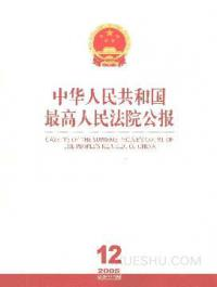 中华人民共和国最高人民法院公报期刊