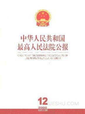 中华人民共和国最高人民法院公报杂志社