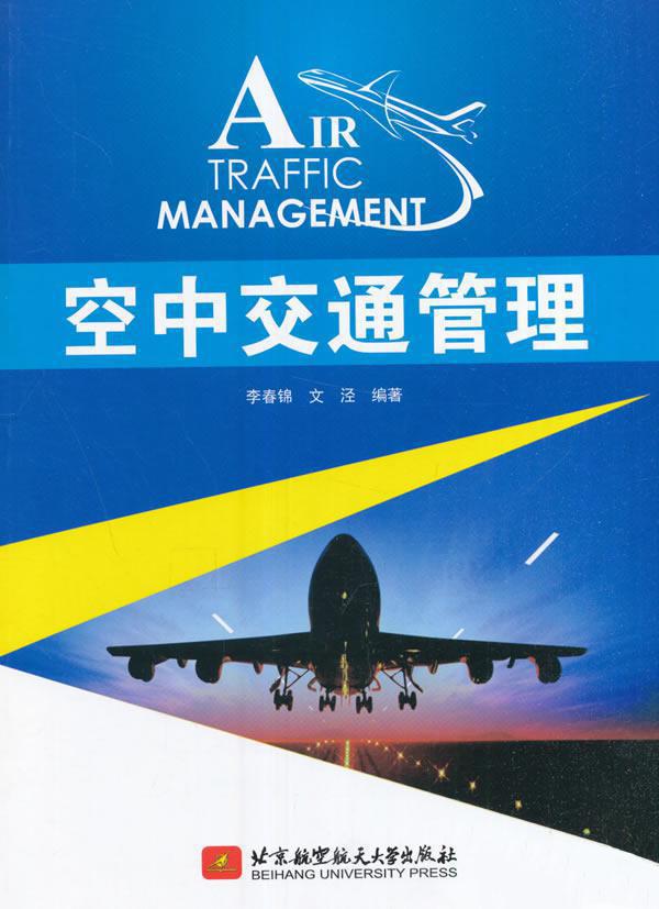 空中交通管理论文