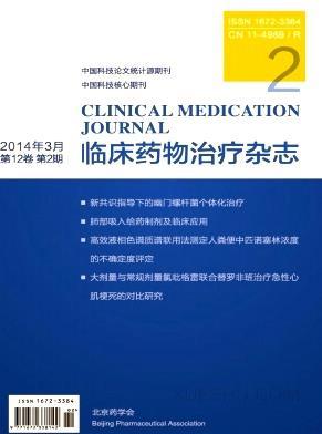 临床药物治疗论文