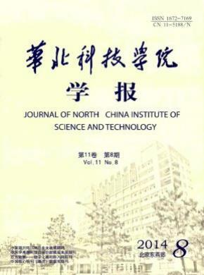 华北科技学院学报杂志