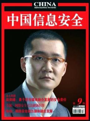 中国信息安全杂志